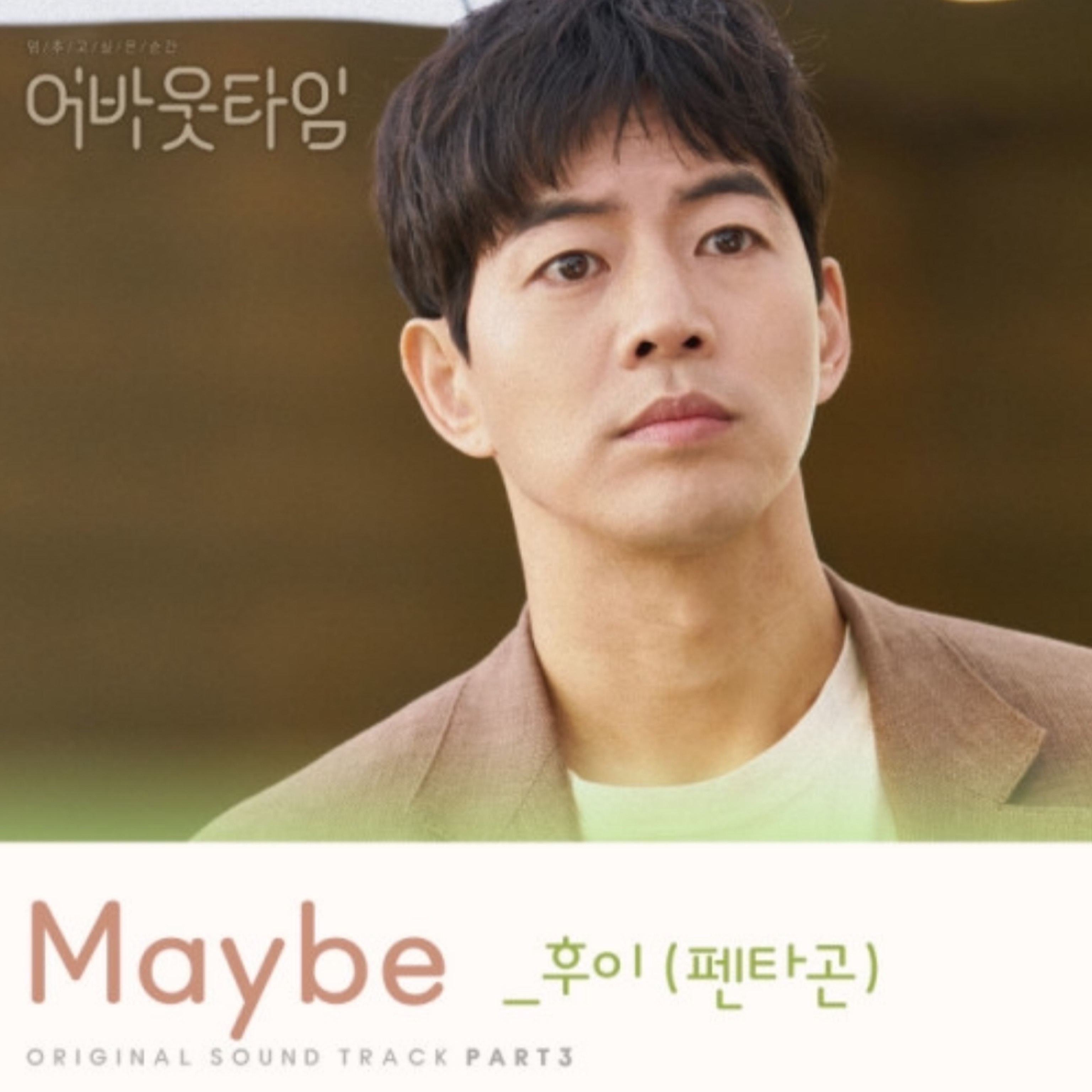 「about time OST maybe」の画像検索結果